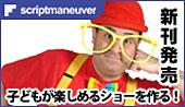 【本】マジシャンのためのウケるキッズショーの作り方